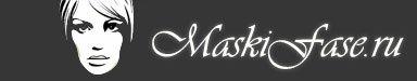 Маски для лица, тела и макияж в домашних уловиях