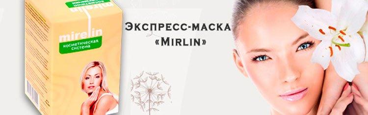 Экспресс маска для лица mirlin